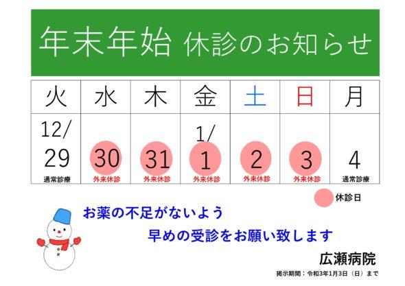 広瀬病院年末年始休診のお知らせ